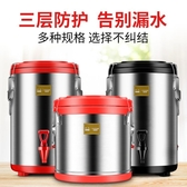 保溫桶不銹鋼大容量商用真空超長保溫飯桶水桶帶龍頭奶茶豆漿湯桶LX 智慧e家