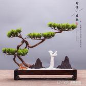 新中式禪意擺件微景觀山水沙盤陶瓷假山辦公室家居客廳玄關裝飾品igo 溫暖享家