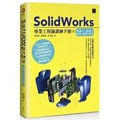 SolidWorks專業工程師訓練手冊(6)集錦2(熔接+鈑金+曲面+模具)