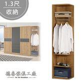 【德泰傢俱工廠】喬納森原切木1.5尺開放置物衣櫥 A002-521-2