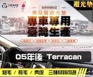 【長毛】05年後 Terracan 避光墊 / 台灣製、工廠直營 / terracan避光墊 terracan 避光墊 terracan 長毛