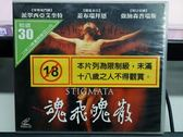 影音專賣店-V33-021-正版VCD*電影【魂飛魄散】-派翠西亞艾奎特*蓋布瑞拜恩*強納森普萊斯