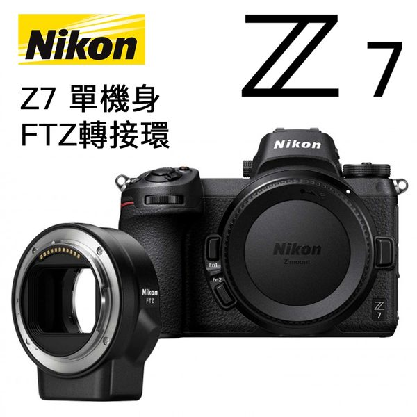 NIKON Z7 單機身 + FTZ轉接環 總代理公司貨 分期零利率 德寶光學 Z7 Z6 EOS R A73