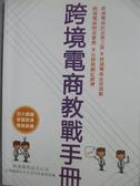 【書寶二手書T4/財經企管_MCH】跨境電商教戰守冊_周准羽編