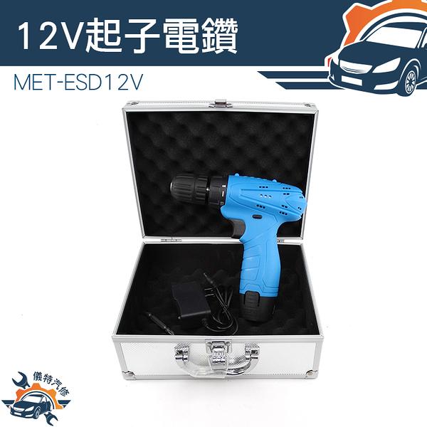 [儀特汽修]12V多功能衝擊起子電鑽電動鑽頭手持轉螺絲頭無繩沖擊鑽照明燈沖擊功能