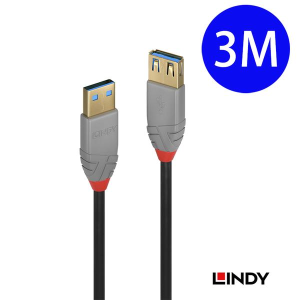 【中將3C】LINDY 林帝 ANTHRA系列 USB3.0 TYPE-A 公 TO 母 延長線,3M (36763)