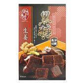 御珍嚐沖繩角切姜汁黑糖【愛買】