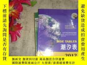 二手書博民逛書店潮汐表罕見2012 第4冊太平洋及其鄰近海域》Y119 國家海洋