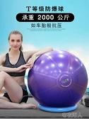 健身球瑜伽球T級加厚防爆瑞士球瑜珈球 【快速出貨】