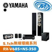 《麥士音響》 YAMAHA山葉 5.1聲道 無線環繞系列 RX-V685+NS-350 2色