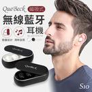 《獨特旋蓋設計!送收納袋》S10旋蓋藍牙耳機 入耳式藍芽耳機 藍芽耳機 真無線QueBeck