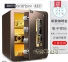 大一保險櫃家用防盜全鋼 指紋保險箱辦公室密碼箱 小型隱形保管箱床頭櫃MBS「時尚彩紅屋」