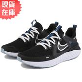 【現貨在庫】NIKE Legend React 2 男鞋 慢跑 休閒 訓練 緩震 黑【運動世界】CU2993-001