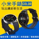 【coni shop】小米手錶color...