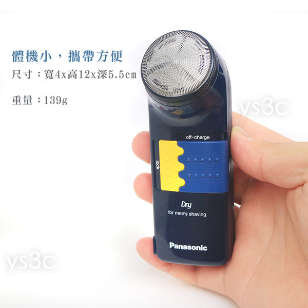 國際牌刀網旋轉式刮鬍刀(ES-699) 適用鬍鬚較少皮膚較薄者 充電式