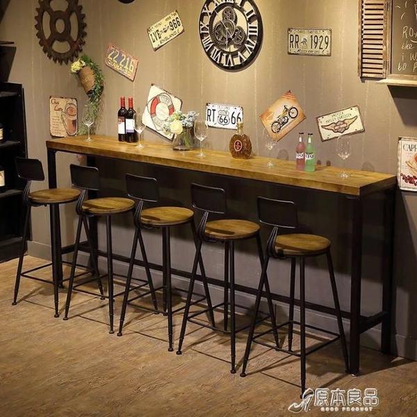 吧檯椅 工業風鐵藝實木吧臺椅桌現代吧臺高腳凳咖啡廳酒吧桌椅【快速出貨】