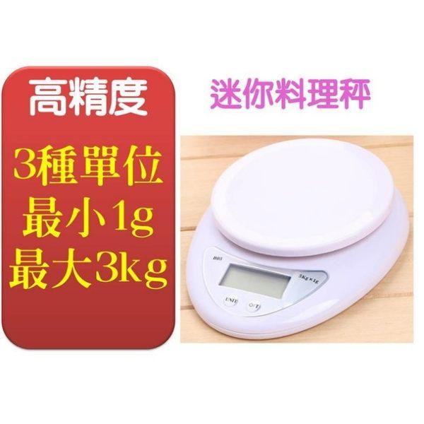 高精度迷你料理秤 最小0.1g最大3kg (非供交易使用) (OS小舖)
