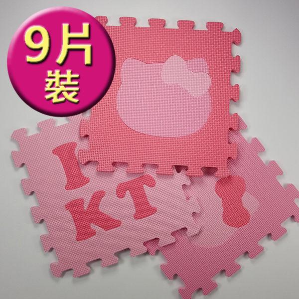 Hello Kitty正版授權 巧拼地墊 (9片入)