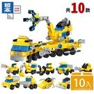 哲高積木 QL0263 工程車積木 (一套)/一套10款入(促30) 城市工程系列 益智玩具 拼裝積木-鑫
