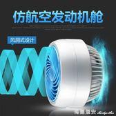 電風扇家用靜音空氣循環扇學生宿舍臺式風扇換氣臺扇渦輪對流 瑪麗蓮安igo