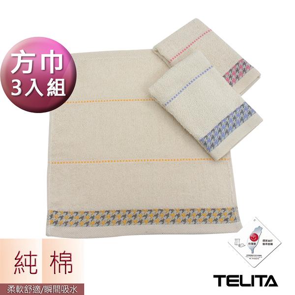 【TELITA】嚴選千鳥紋無染易擰乾方巾(3入組)