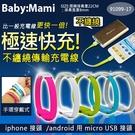 貝比幸福小舖【91099-17】極速快充不纏繞手環穿戴式傳輸充電線 iphone/android接頭