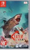【玩樂小熊】現貨 Switch遊戲NS 食人鯊 Maneater 中文亞版
