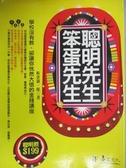 【書寶二手書T9/投資_JNT】聰明先生笨蛋先生_板倉雄一郎