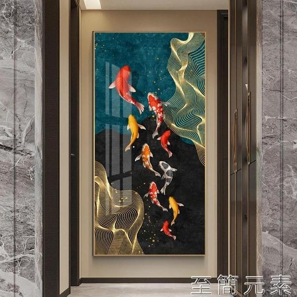 玄關畫 九魚圖入戶玄關裝飾畫走廊過道盡頭豎版牆面壁畫客廳現代輕奢掛畫雙十二全館免運