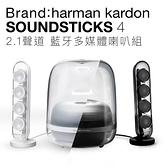 【白色款】Harman Kardon SoundSticks 4 現貨 水母喇叭 藍牙音箱 【邏思保固一年】