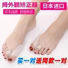 分趾器 日本大腳骨外翻矯正器拇指外翻分趾器腳趾頭硅膠內翻分離器可穿鞋 韓菲兒