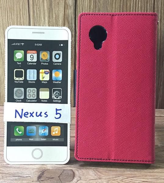 ◎福利品側翻皮套 LG Nexus 5 D820/G2 D802/G4 H815 撞色皮套 可立式 插卡 保護套 手機套