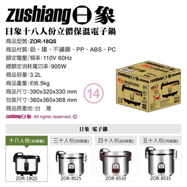 【日象】18人份大容量電子鍋 ZOR-18QS