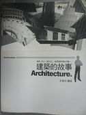 【書寶二手書T7/建築_EW9】建築的故事_王受之