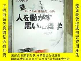 二手書博民逛書店PRESIDENT罕見2017 7(063)Y180897
