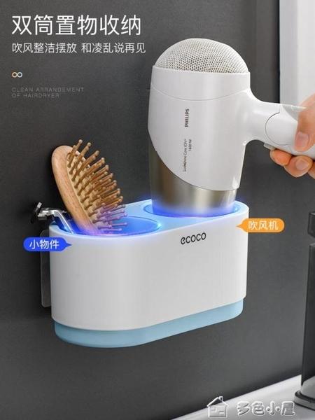 吹風機架吹風機架衛生間置物架浴室壁掛風筒架子收納廁所免打孔電吹風掛架 快速出貨