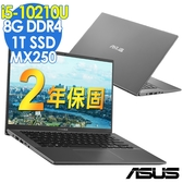 【現貨】ASUS VivoBook X412FL-0231G10210U 星空灰 (i5-10210U/4G+4G/1T PCIe/MX250 2G/14FHD/W10)特仕