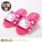 兒童室內拖鞋 台灣製Hello kitty授權正版防滑拖鞋 魔法Baby