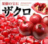 【果之蔬-全省免運】空運美國加州紅石榴X32顆(250克/±10%/顆 )