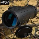 BIJIA 高清高倍大口徑 微光夜視非紅外 防水單筒望遠鏡觀鳥鏡
