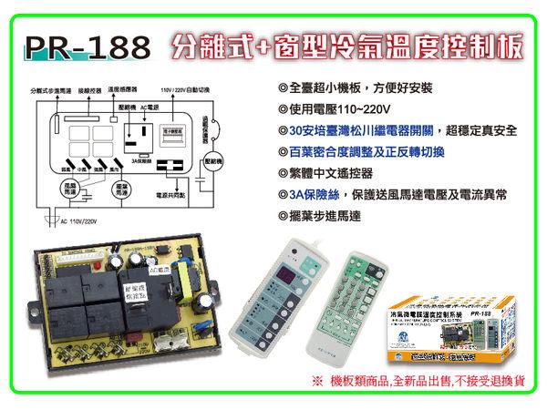 【PR-188】(窗型 分離 兩用機板) 兩用機板 冷氣機板 冷氣機電腦板 冷氣機微電腦控制器
