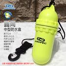 [ 開發票 Aropec ] 防撞抗蝕 中型 圓筒 防水盒  黃色 ;蝴蝶魚戶外