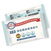 芊柔 清除腸病毒濕紙巾 10抽隨身包 抗菌 嬰兒濕巾 002 好娃娃