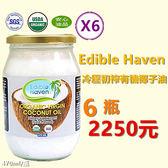 (六瓶優惠2250免運)原裝進口Edible Haven第一道冷壓初榨有機純鮮椰子油470ml x 6瓶