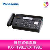 分期0利率 國際牌 Panasonic 感熱式傳真機 KX-FT981/KXFT981