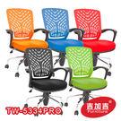 吉加吉 涼感短背 電腦椅 型號5334 ...