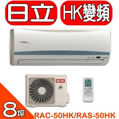 《全省含標準安裝》日立【RAC-50HK/RAS-50HK】《變頻》+《冷暖》分離式冷氣