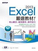 (二手書)Excel 2013嚴選教材!