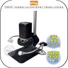 《飛翔無線3C》Vitiny UM06 500萬畫素 USB HDMI 雙用電子式顯微鏡+LED蛇管燈│公司貨