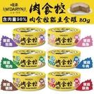 *KING*【24罐組】喵樂M'DARYN 肉食控貓主食罐 80g/罐 含肉量98% 貓罐
